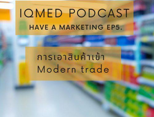 Have a marketing EP5. การเอาสินค้าเข้า Modern trade